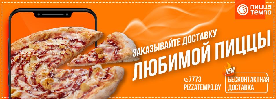 Пицца Темпо